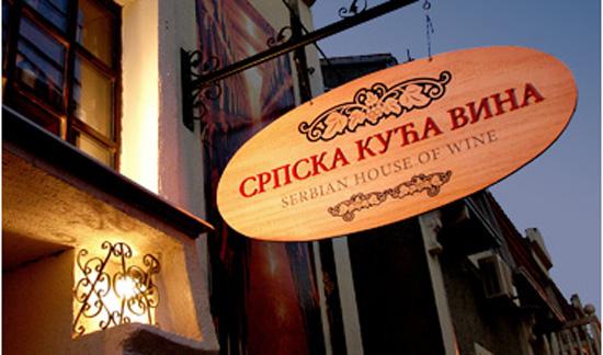 Vinoteka Srpska kuća vina